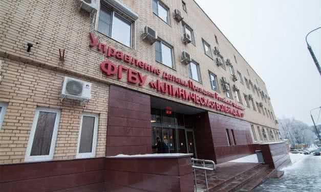 Клиническая больница № 1 УДП РФ («Волынская»)