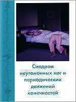 Cиндром неугомонных ног