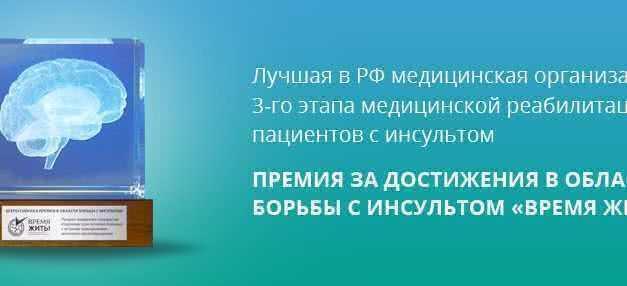 АНО «Клинический Институт мозга»